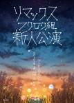 9期フクロウチラシ最終稿(表)