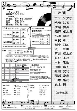 8期インコチラシ最終稿(裏)