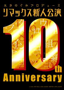10周年公演チラシ表