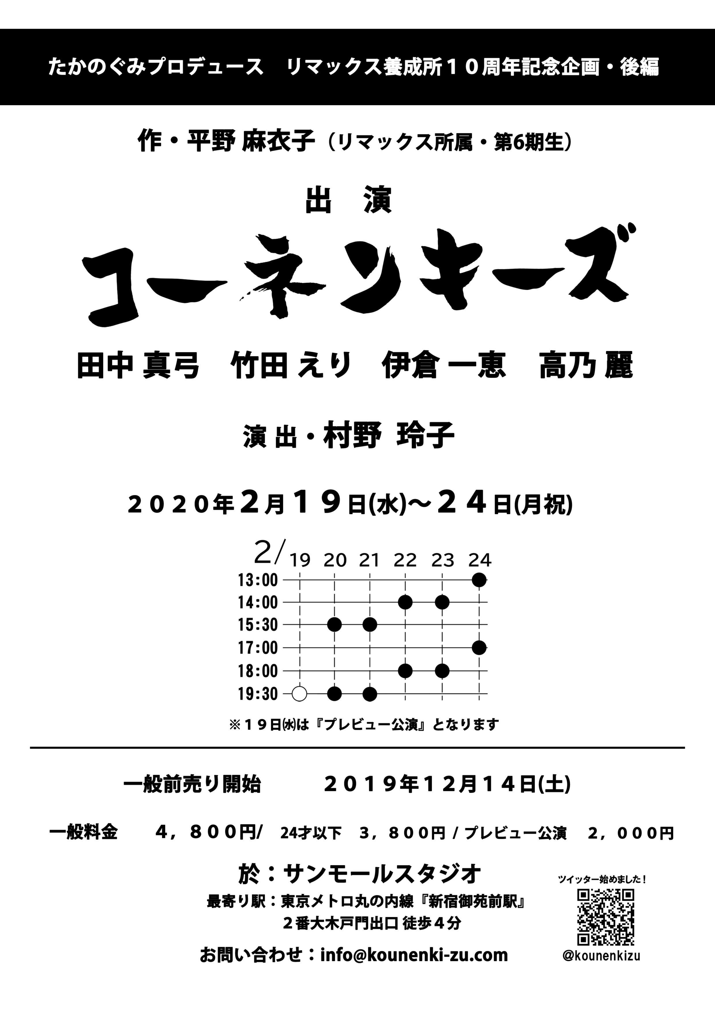 2019.12.02コーネンキーズ続報