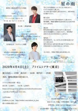 【泰勇気】朗読劇フライヤー2