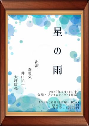 【泰勇気】朗読劇フライヤー