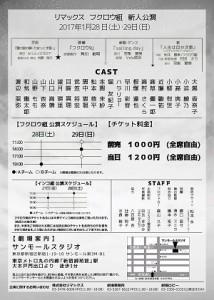 9期フクロウチラシ最終稿(裏)